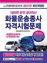 2021 1일이면 합격! 끝내주는! 화물운송종사 자격시험문제(개정17판 3쇄)