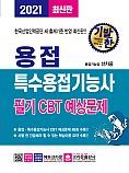 기발한 용접·특수용접기능사 필기 CBT 예상문제