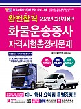 2021 완전합격 화물운송종사 자격시험 총정리문제(개정21판 2쇄)