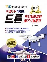 비법전수 레전드 드론 무인멀티콥터 필기시험문제(개정판1쇄)