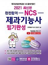 2021 완전합격 NCS 제과기능사 필기완성(개정판1쇄)