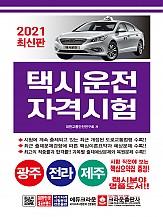 2021 택시운전자격시험 광주 전라 제주