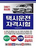 2021 택시운전자격시험 대구 경북 강원