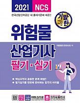 2021 기발한 위험물산업기사 필기·실기(초판 1쇄)