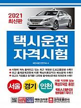 2021 택시운전자격시험 서울 경기 인천 (개정판 2쇄)