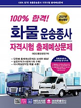 2021 100% 합격! 화물운송종사 자격시험 출제예상문제 (개정판1쇄)