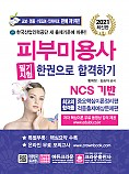 2021 NCS 피부미용사 필기시험 한권으로 합격하기(개정14판 2쇄)