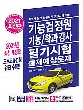 2021 기능검정원․기능/학과강사 필기시험 출제예상문제 (개정12판 2쇄)