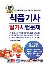 2021 식품기사 필기시험문제(개정11판 2쇄)