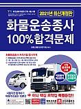 2021 화물운송종사 100% 합격문제(개정7판 1쇄)