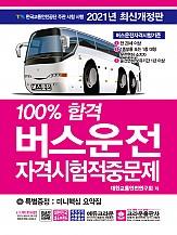 2021 100%합격 버스운전 자격시험 적중문제(개정7판 1쇄)