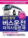 2021 완전합격 버스운전 자격시험문제(개정6판 1쇄)
