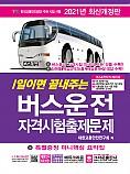 2021 1일이면 끝내주는 버스운전 자격시험 출제문제(개정7판 1쇄)