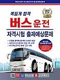2021 쪽집게 합격! 버스운전 자격시험 출제예상문제(개정판 1쇄)