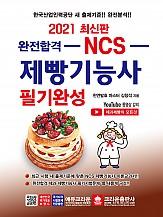 2021 완전합격 NCS 제빵기능사 필기완성(개정판2쇄)