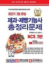 2021 최단기 3일 완성 제과·제빵기능사 총정리문제(개정판1쇄)