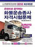 2021 한권으로 합격하는 화물운송종사 자격시험문제 (개정18판 1쇄)