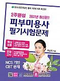 2021 2주완성 피부미용사 필기시험문제(개정2판 1쇄)