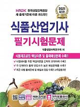 2021 식품산업기사 필기시험문제(개정9판 2쇄)