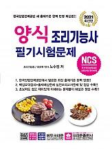 2021 NCS 양식조리기능사 필기시험문제(개정1판 1쇄)