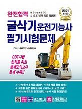 2021 완전합격 굴삭기운전기능사 필기시험문제(개정2판 1쇄)