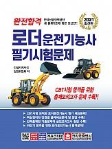 2021 완전합격 로더운전기능사 필기시험문제(개정판 1쇄)