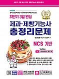 2021 최단기 3일 완성 제과제빵기능사 총정리문제(개정2판 1쇄)