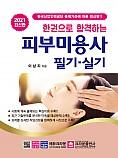 2021 한권으로 합격하는 피부미용사 필기ㆍ실기(초판 1쇄)