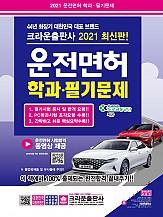 2021 최신판 운전면허 학과⋅필기문제(초판 2쇄)