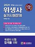 2021 위생사 실기시험문제 (개정15판 3쇄)