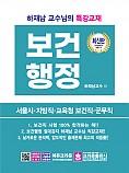최신판 보건행정(개정3판 1쇄)