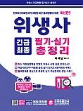 위생사 긴급최종 필기⋅실기 총정리(개정7판 1쇄)